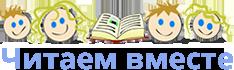 Читаем вместе! - Сайт поддержки семейного чтения с детьми.